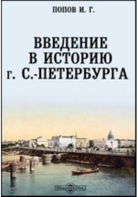 Введение в историю г. С.-Петербурга: публицистика