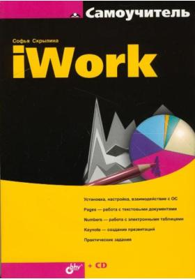 Самоучитель iWork (+ CD-ROM)