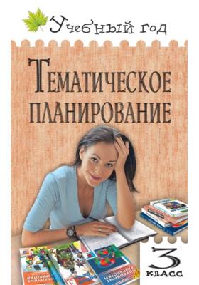 Тематическое планирование уроков по новому базисному учебному плану: 3 класс