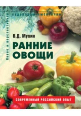Ранние овощи. Пособие для садоводов-любителей : Современный российский опыт