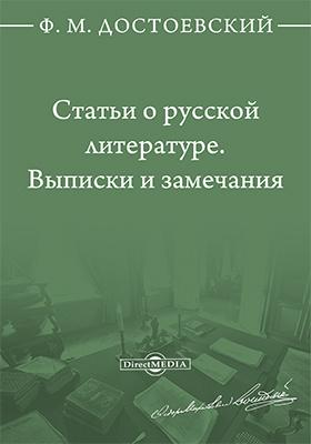 Статьи о русской литературе. Выписки и замечания