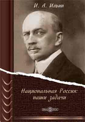 Национальная Россия : наши задачи: публицистика