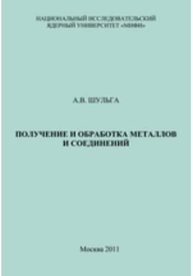 Получение и обработка металлов и соединений