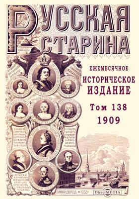 Русская старина. 1909: ежемесячное историческое издание. Т. 138. Апрель-май-июнь