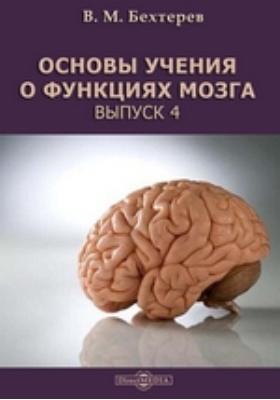 Основы учения о функциях мозга. Вып. 4
