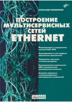 Построение мультисервисных сетей Ethernet