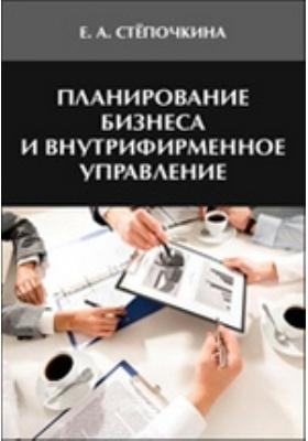 Планирование бизнеса и внутрифирменное управление: учебное пособие