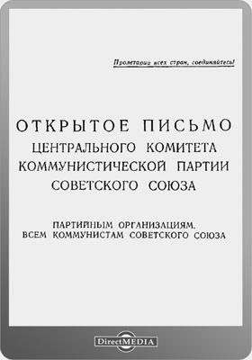 Открытое письмо Центрального комитета Коммунистической партии Советского Союза партийным организациям, всем коммунистам Советского Союза