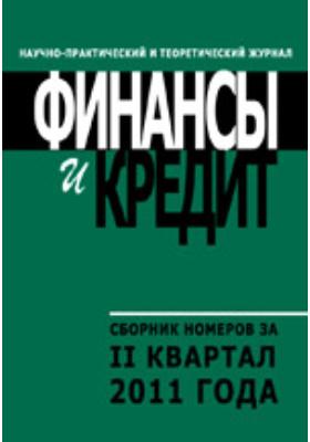 Финансы и кредит = Finance & credit: журнал. 2011. № 13/24