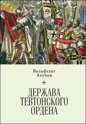 Держава Тевтонского ордена: монография