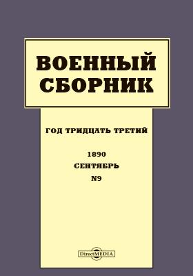 Военный сборник. 1890. Т. 195. №9