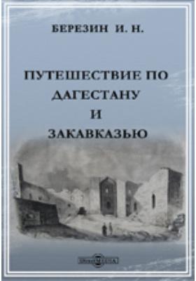 Путешествие по Дагестану и Закавказью