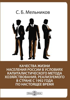 Качества жизни населения России в условиях капиталистического метода х...