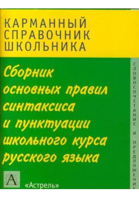 Сборник основных правил синтаксиса и пунктуации школьного курса русского языка