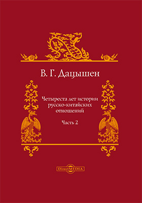 Четыреста лет истории русско-китайских отношений: сборник статей, Ч. 2
