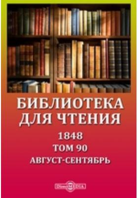 Библиотека для чтения. 1848. Т. 90, Август-сентябрь