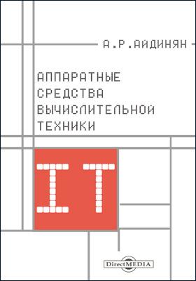 Аппаратные средства вычислительной техники: учебник