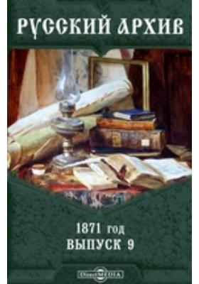 Русский архив: журнал. 1871. Вып. 9