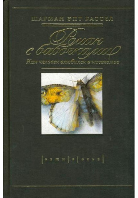 Роман с бабочками = An Obsession with Butterflies. Our Long Love Affair with a Singular Insect : Как человек влюбился в насекомое