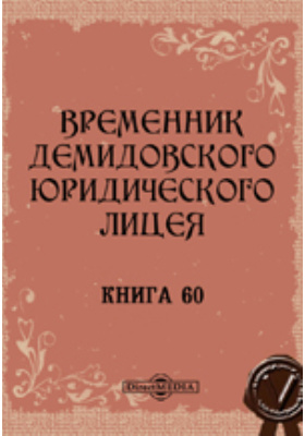 Временник Демидовского юридического лицея: журнал. 1893. Книга 60