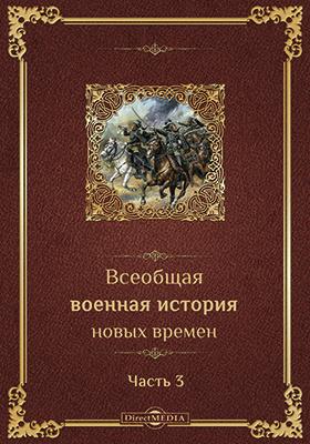 Всеобщая военная история новых времен, Ч. 3. Войны второй половины XVIII века в Западной Европе 1740-1791. Войны Фридриха Великого