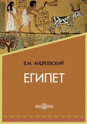 Египет. Издание третье: духовно-просветительское издание