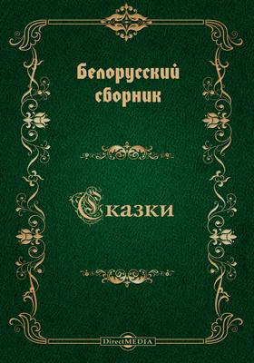 Белорусский сборник. Т. 1. Вып. 3. Губерния Могилевская. Сказки