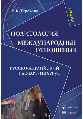 Политология. Международные отношения: Русско-английский словарь-тезаурус