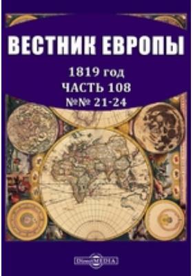 Вестник Европы. 1819. №№ 21-24, Ноябрь-декабрь, Ч. 108