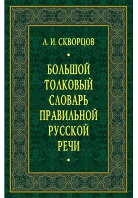 Большой толковый словарь правильной русской речи: 8000 слов и выражений