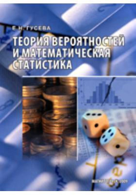 Теория вероятностей и математическая статистика: учебное пособие