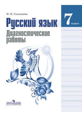 Русский язык. Диагностические работы. 7 класс