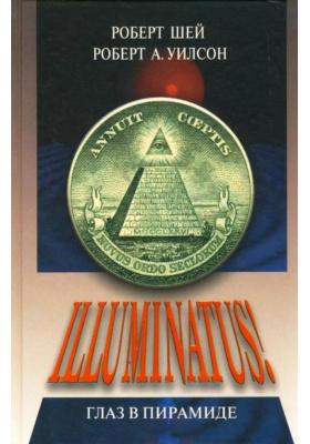 Иллюминатус! Часть I. Глаз в пирамиде = Illuminatus! Trilogy