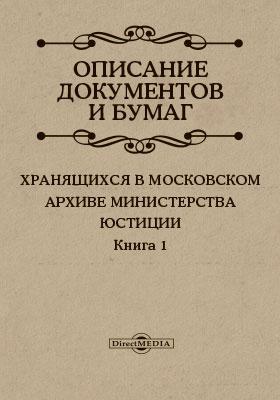 Описание документов и бумаг, хранящихся в Московском архиве Министерства юстиции. Кн. 1