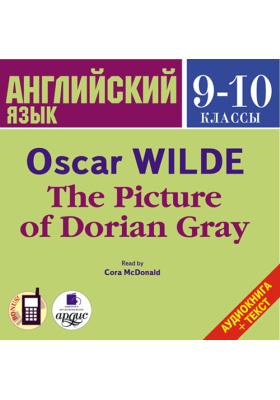 Английский язык. 9–10 классы: Уайльд О. Портрет Дориана Грея