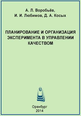 Планирование и организация эксперимента в управлении качеством: учебное пособие