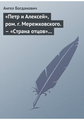 «Петр и Алексей», ром. г. Мережковского.– «Страна отцов» г. Гусева-Оренбургского