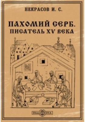 Пахомий Серб. Писатель XV века