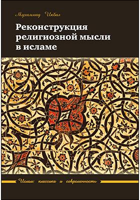 Реконструкция религиозной мысли в исламе: монография