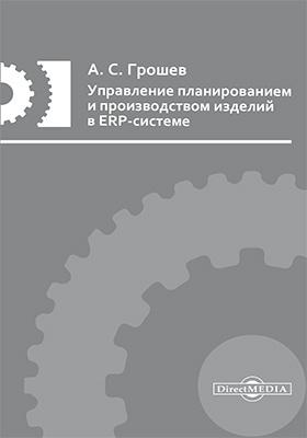 Управление планированием и производством изделий в ERP-системе: учебное пособие