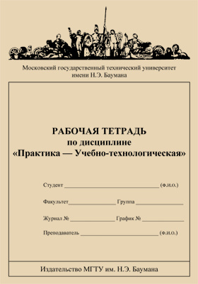 Рабочая тетрадь по дисциплине «Практика — Учебно-технологическая»: учебное пособие