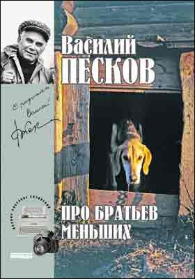 Полное собрание сочинений. Т. 19. Про братьев меньших. 1994-1996