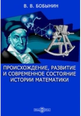 Происхождение, развитие и современное состояние истории математики