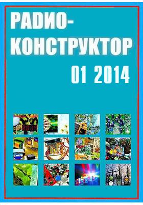 Радиоконструктор: журнал. 2014. № 01