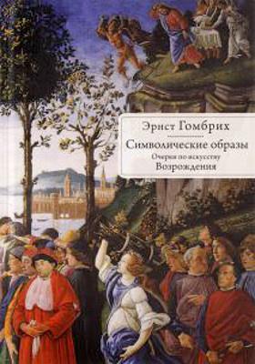 Символические образы : очерки по искусству Возрождения: научно-популярное издание