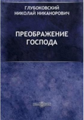 Преображение Господа: духовно-просветительское издание