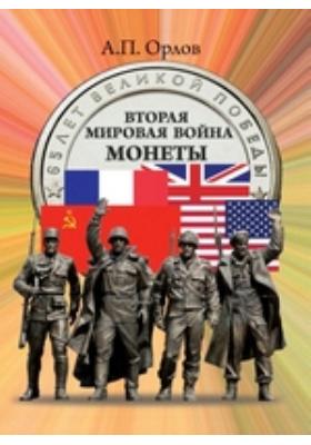 Вторая мировая война. Монеты : Люди. События. Фотохроника: иллюстрированное издание