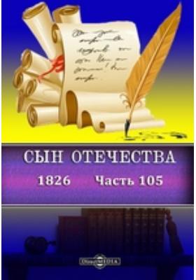 Сын Отечества : 1826: журнал. 1826, Ч. 105