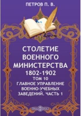 Столетие Военного Министерства. 1802-1902. Т. 10. Главное управление военно-учебных заведений, Ч. 1