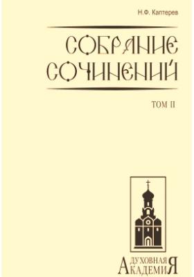 Cобрание сочинений. Т. 2